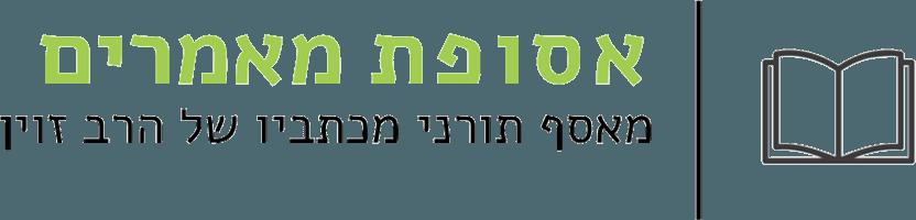אסופת מאמרים – הרב זוין לוגו